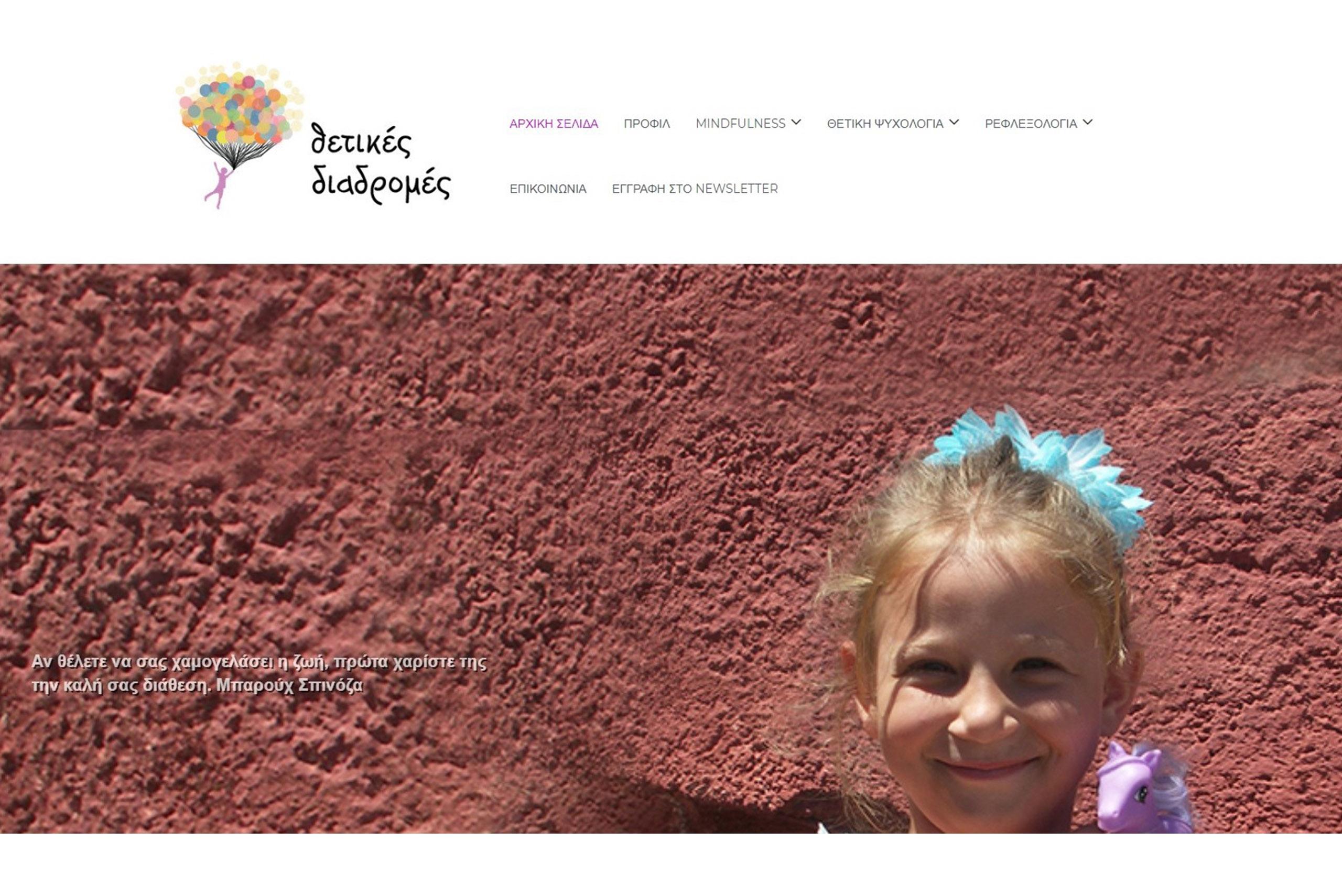 θετικες διαδρομες site home page