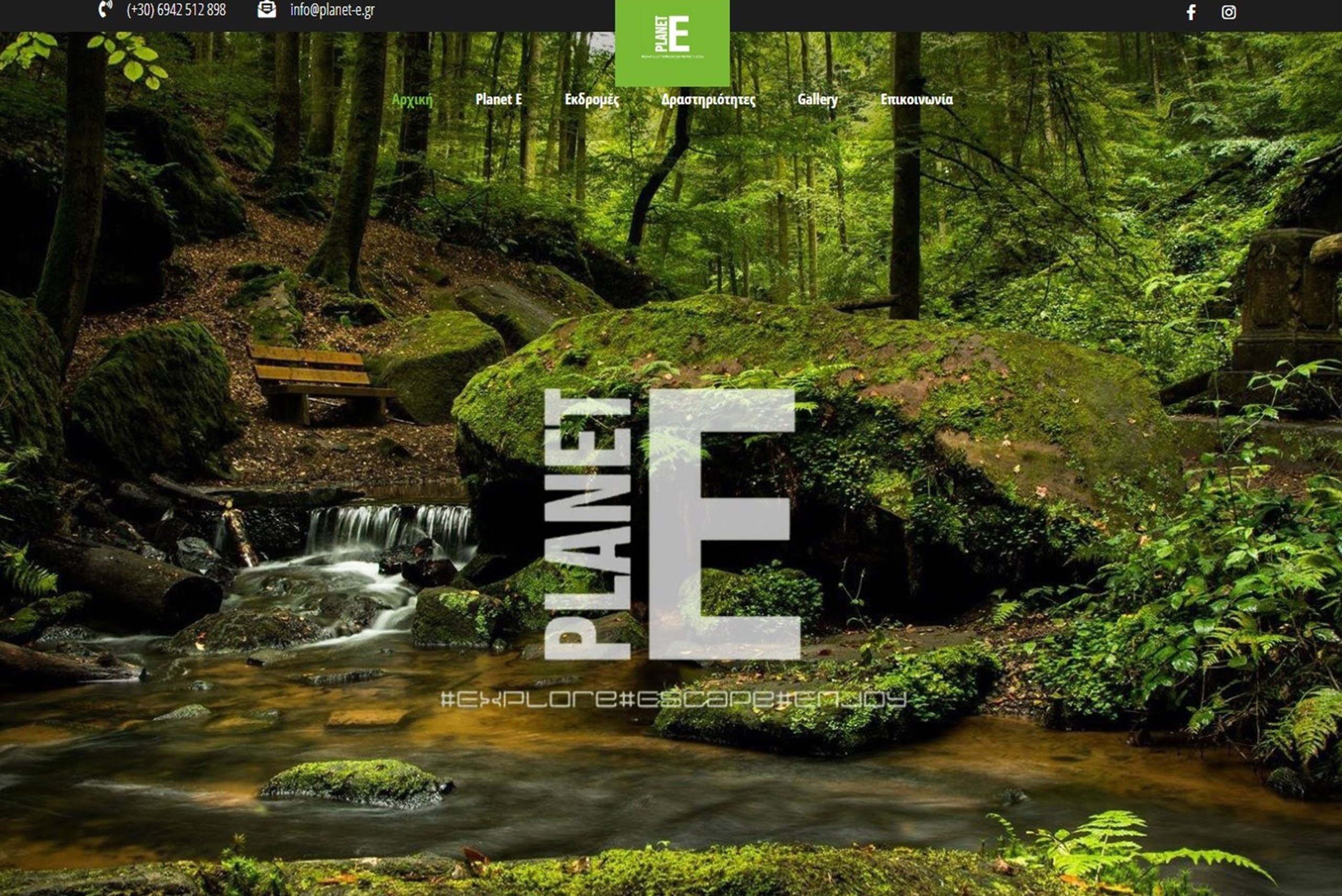 planet e site home page