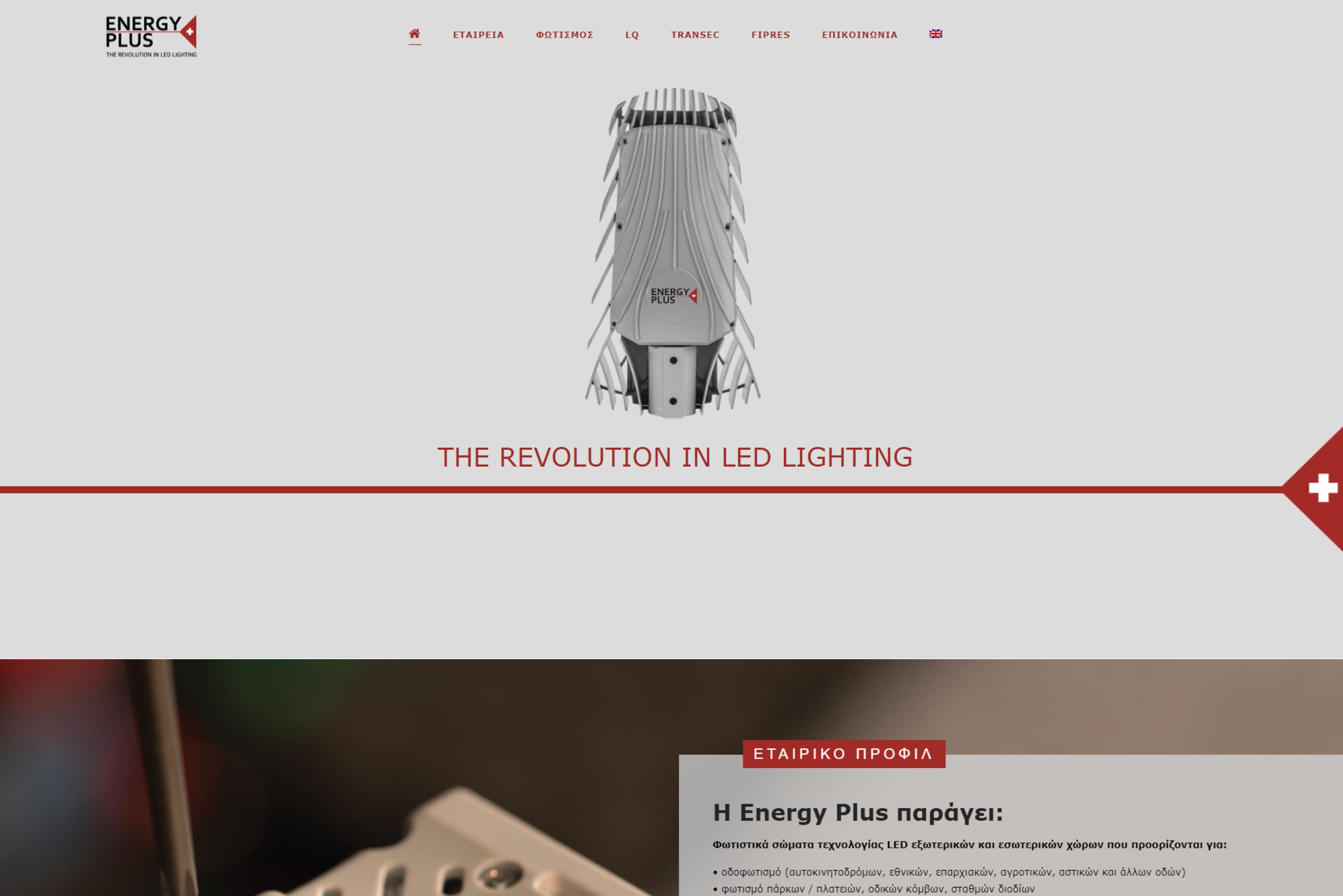 energy plus site printscreen